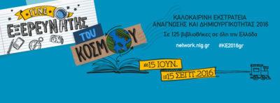 Εκκίνηση Καλοκαιρινής Εκστρατείας Ανάγνωσης και Δημιουργικότητας 2016