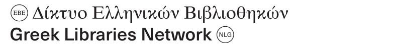 Δίκτυο Ελληνικών Βιβλιοθηκών | Εθνική Βιβλιοθήκη της Ελλάδος