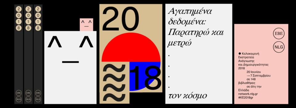KE-2018.jpg
