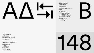 ΚΕ2018-in-post.jpg