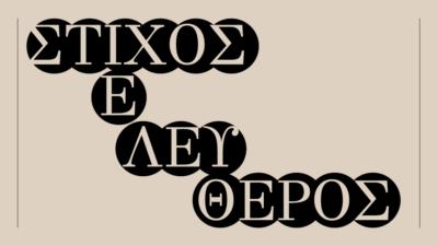.ΕΥΘ-27.05network-1.png