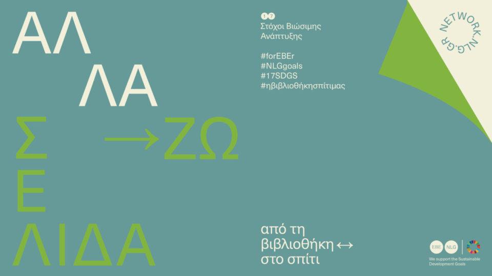 15_Αλλαζω-Σελιδα_covid_networks.jpg